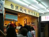 古早味豆花専門店