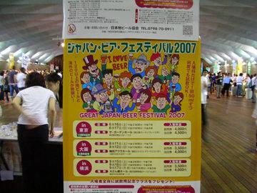 ジャパン・ビアフェスティバル 2007in横浜