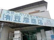 にがり豆腐専門店の「豆彦」