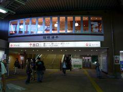 変身した箱根湯本駅