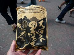 黒たまご5個入り500円