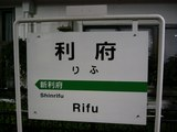 JR東北本線利府駅