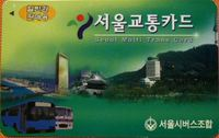 ソウル交通カード(表)