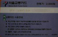 ソウル交通カード(裏)