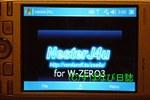 Netster J4u forW-ZERO3 タイトル画面