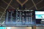 NRT_Terminal 1