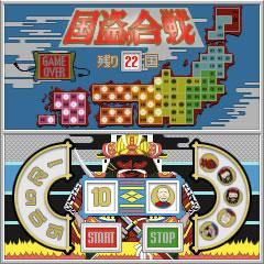 国盗り合戦 (C)Konami