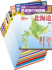 鉄道旅行地図帳