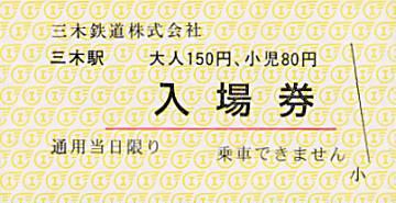 三木駅入場券