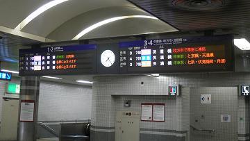 三条駅のLED表示板の画像です