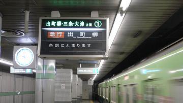 五条駅の反転フラップ式表示板の画像です