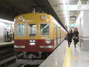 京阪1900系特別塗装車