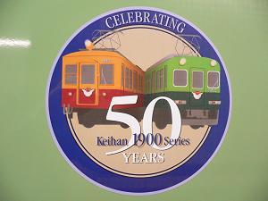 50周年記念のロゴ