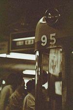 京津電車80系(95)