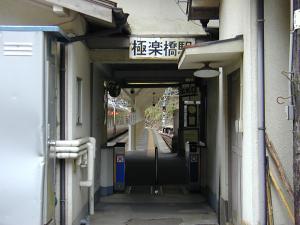 南海高野線極楽橋駅