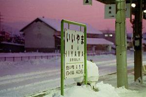 飯山線飯山駅