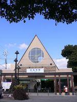 京阪交野線私市駅