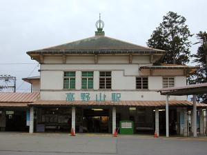 南海鋼索線高野山駅