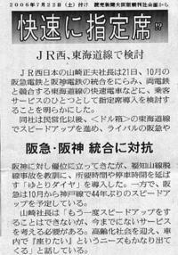 読売新聞記事の画像